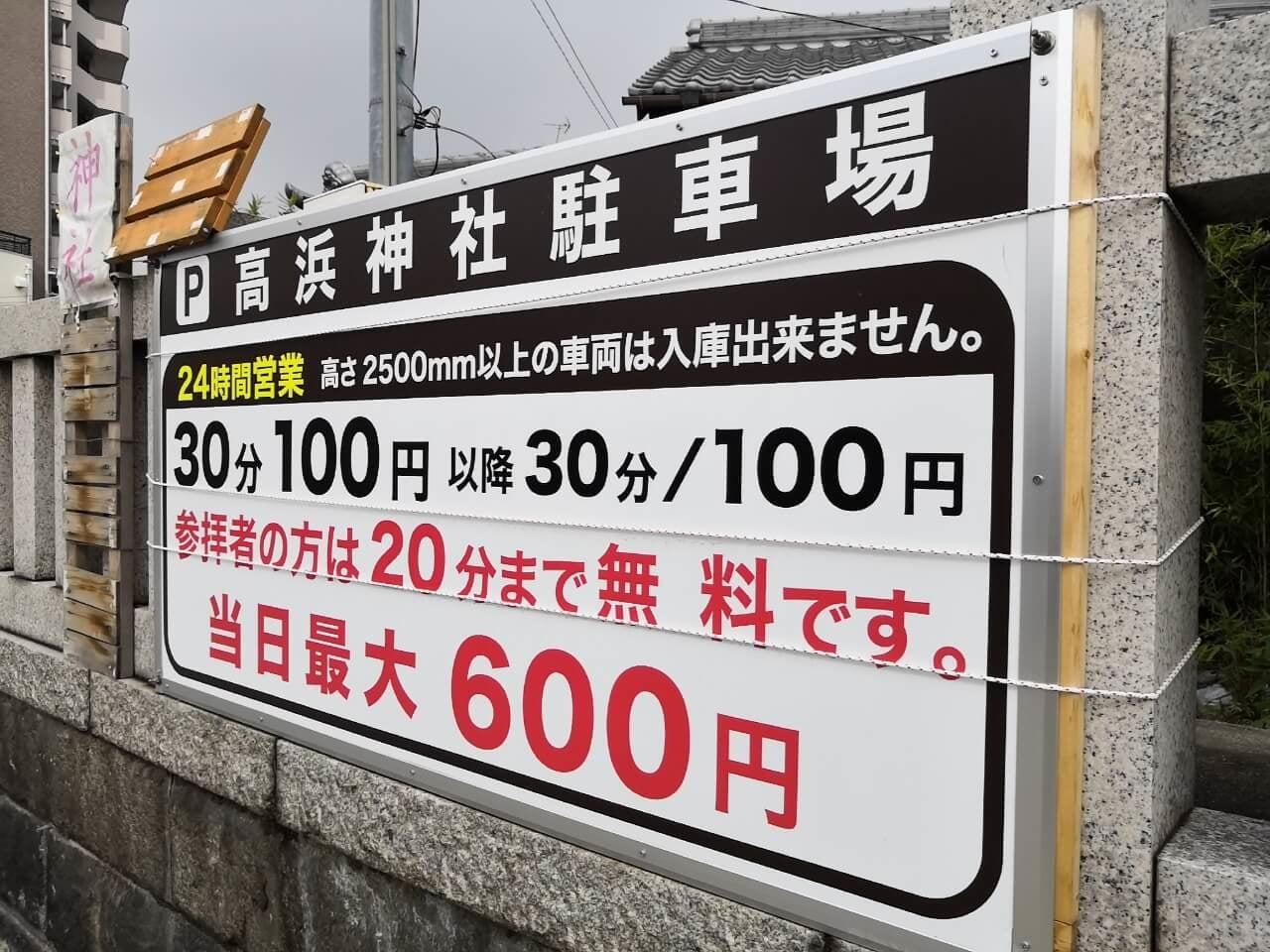 高浜神社 駐車場