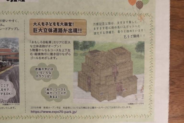 【吹田市】西日本初の立体アドベンチャー迷路!?万博公園に登場!!体力と知力でゴールを目指せ〜♪