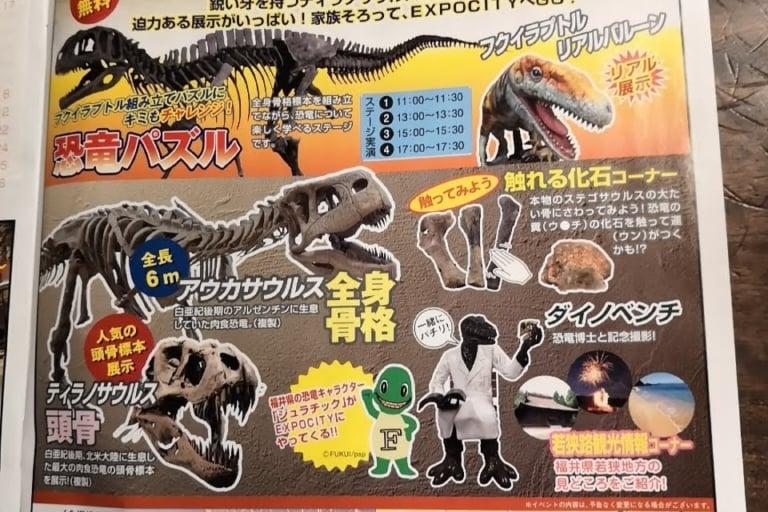 エキスポ 恐竜