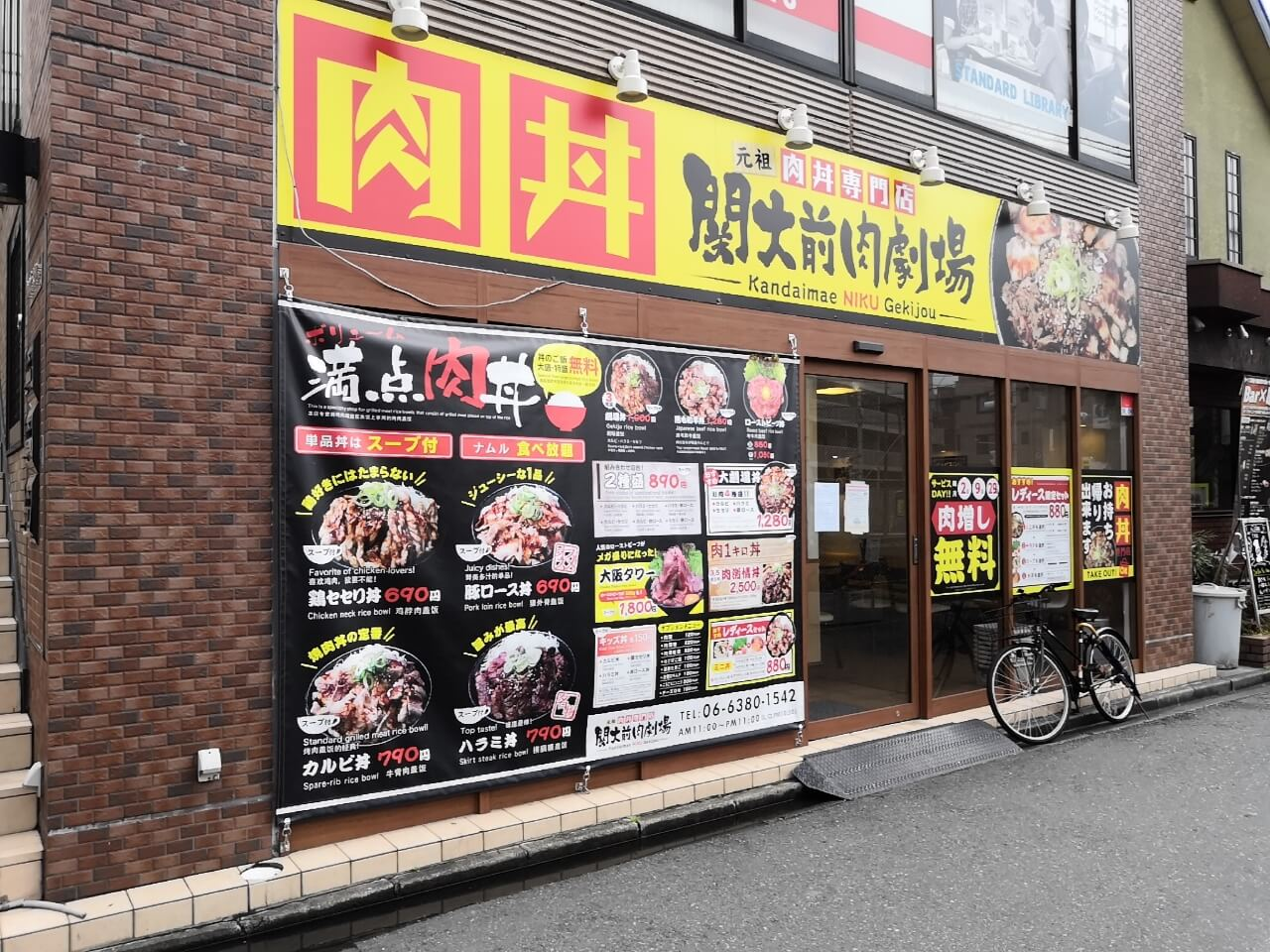 関大前肉劇場