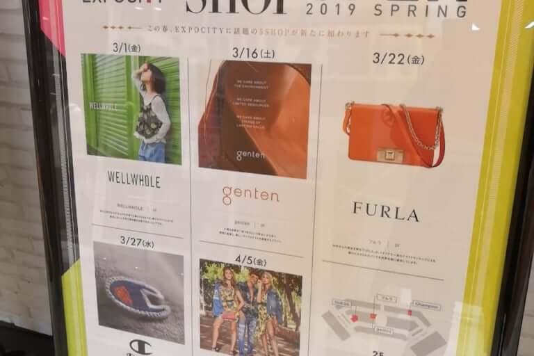 【吹田市】ららぽーとエキスポシティの新規オープン店舗をご紹介♪噂のH&Mはどうなの?!