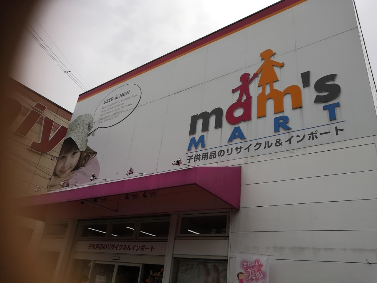 マムズマート