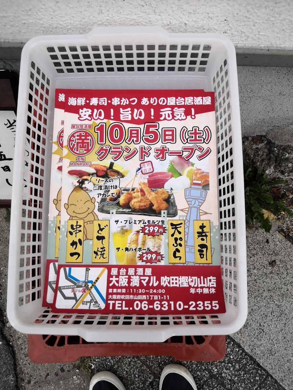 満マル 吹田樫切山店