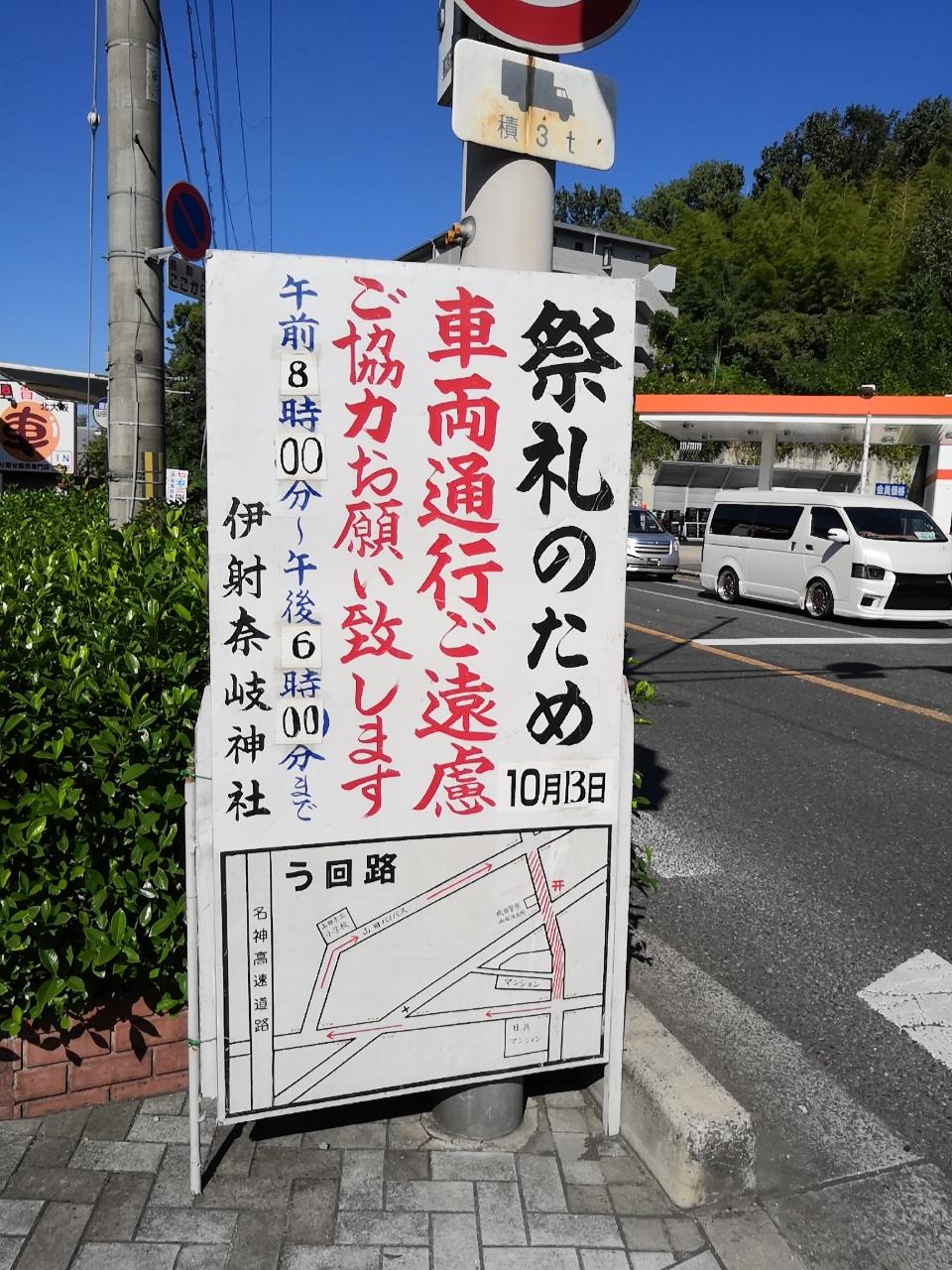 伊射奈岐神社 秋祭り