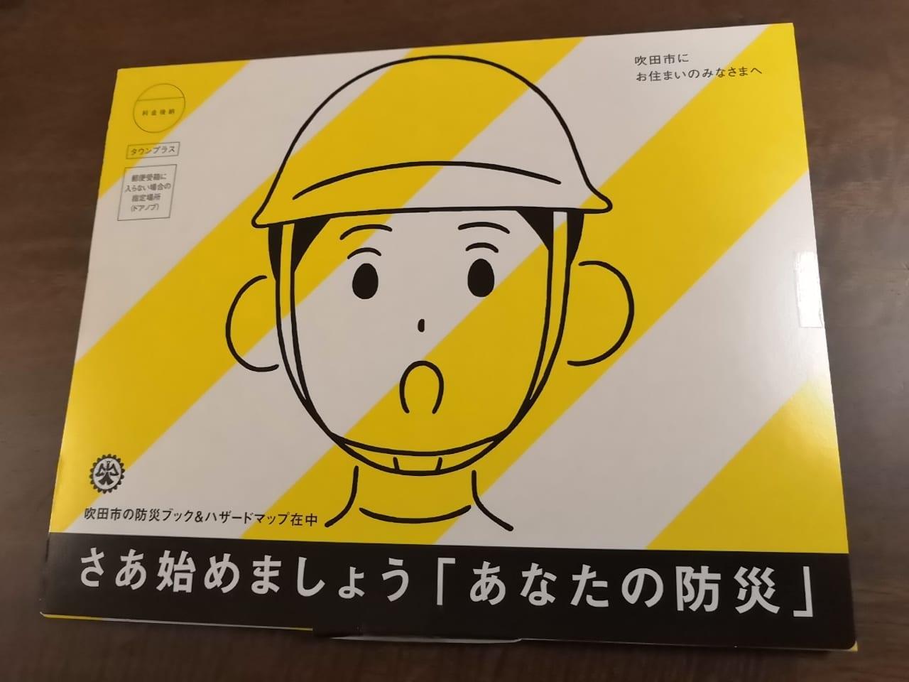 【吹田市】ご自宅に届いていますか!?吹田市のハザードマップが全戸配布されています!必ず確認して下さい!