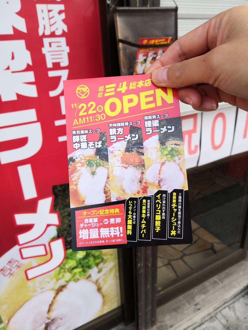 麺屋 三斗