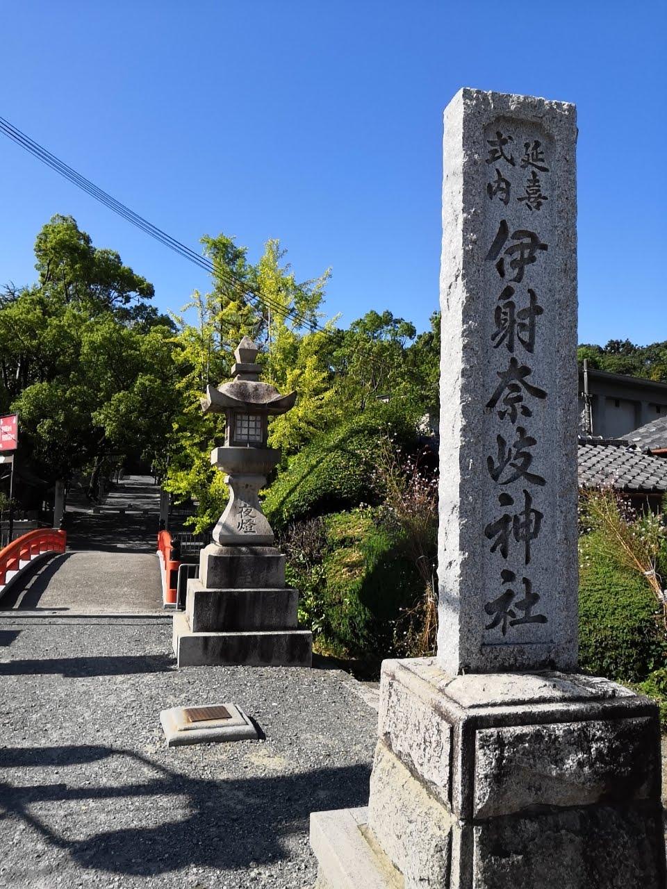 山田 伊射奈岐神社