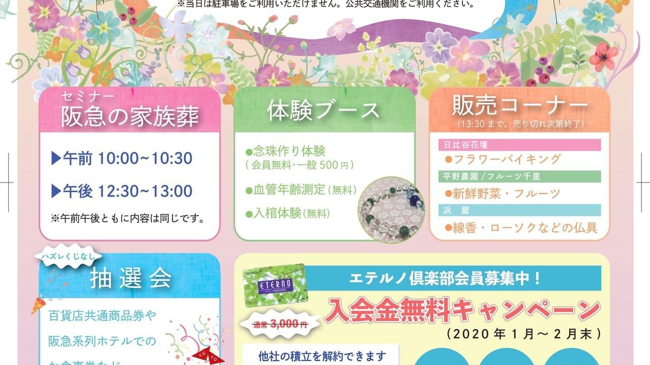エテルノ阪急千里 感謝祭