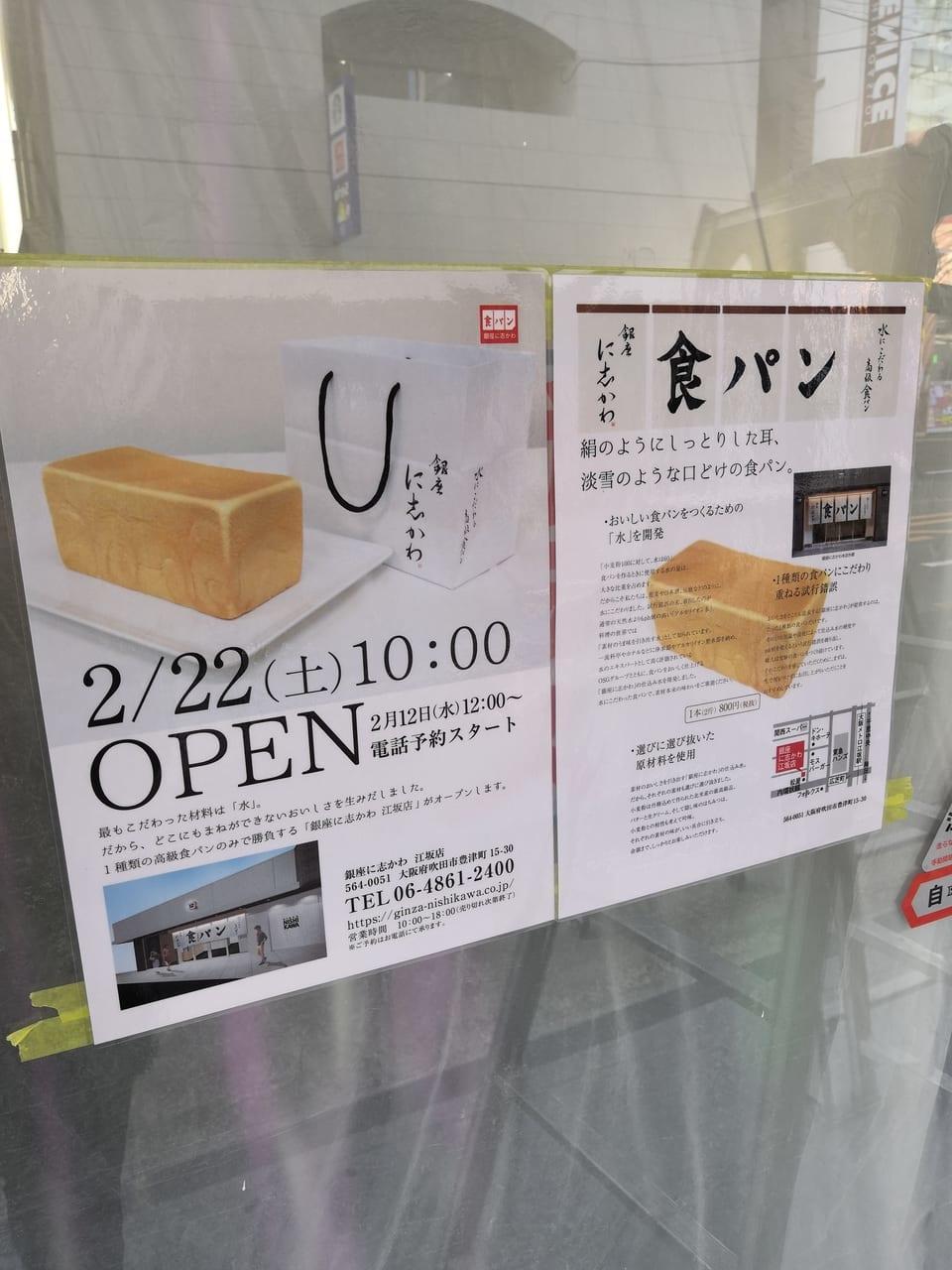 銀座に志かわ 江坂店
