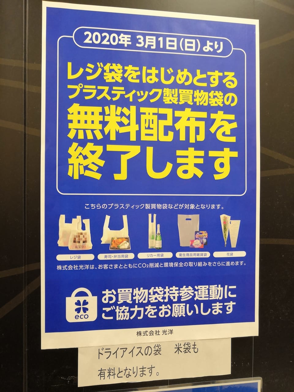 KOHYO レジ袋廃止