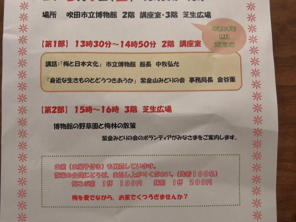 吹田市立博物館 観梅会