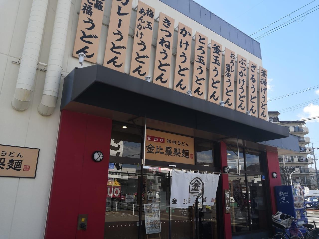 金毘羅製麺