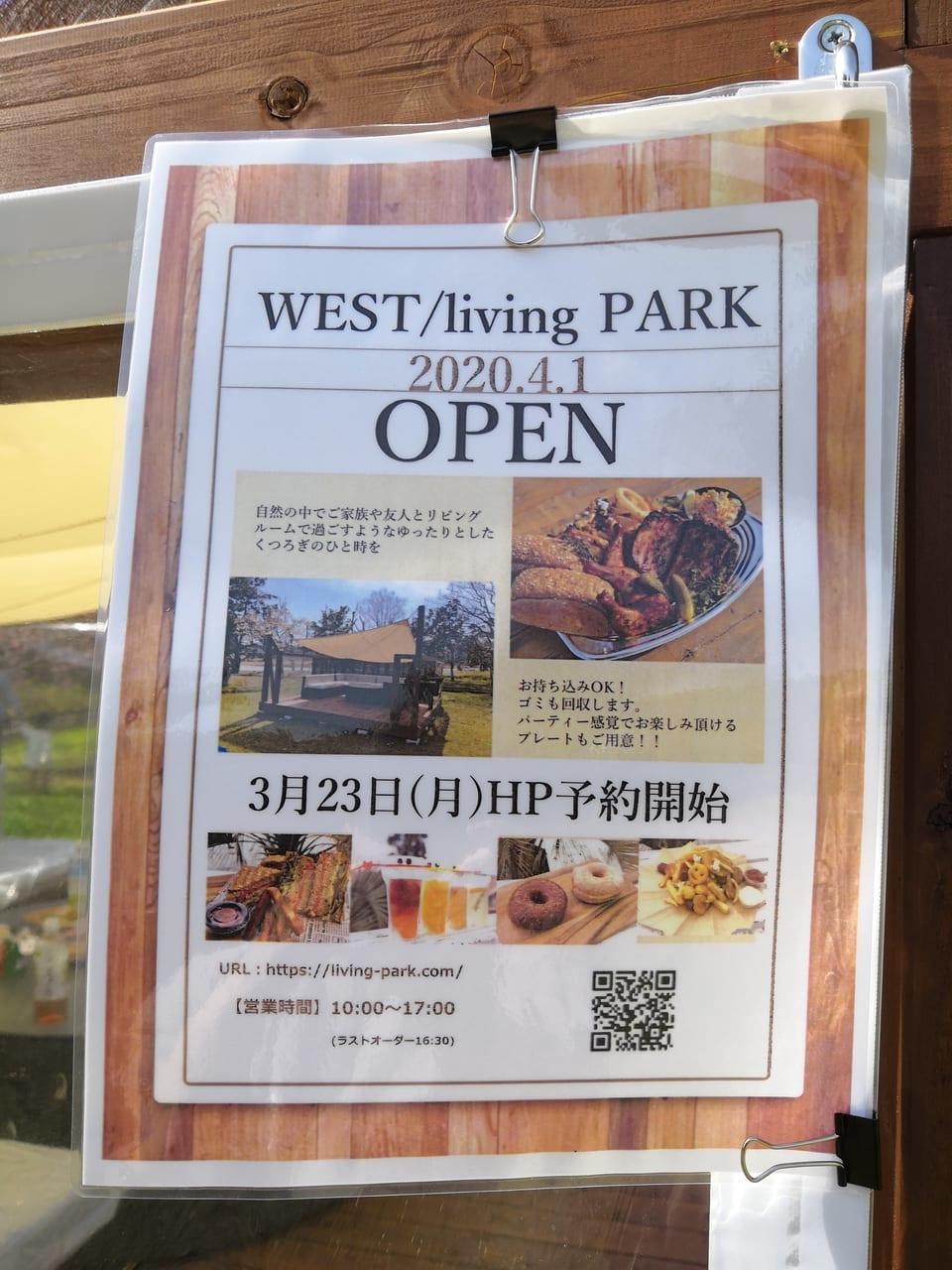 「Living PARK」& カフェ「WEST」