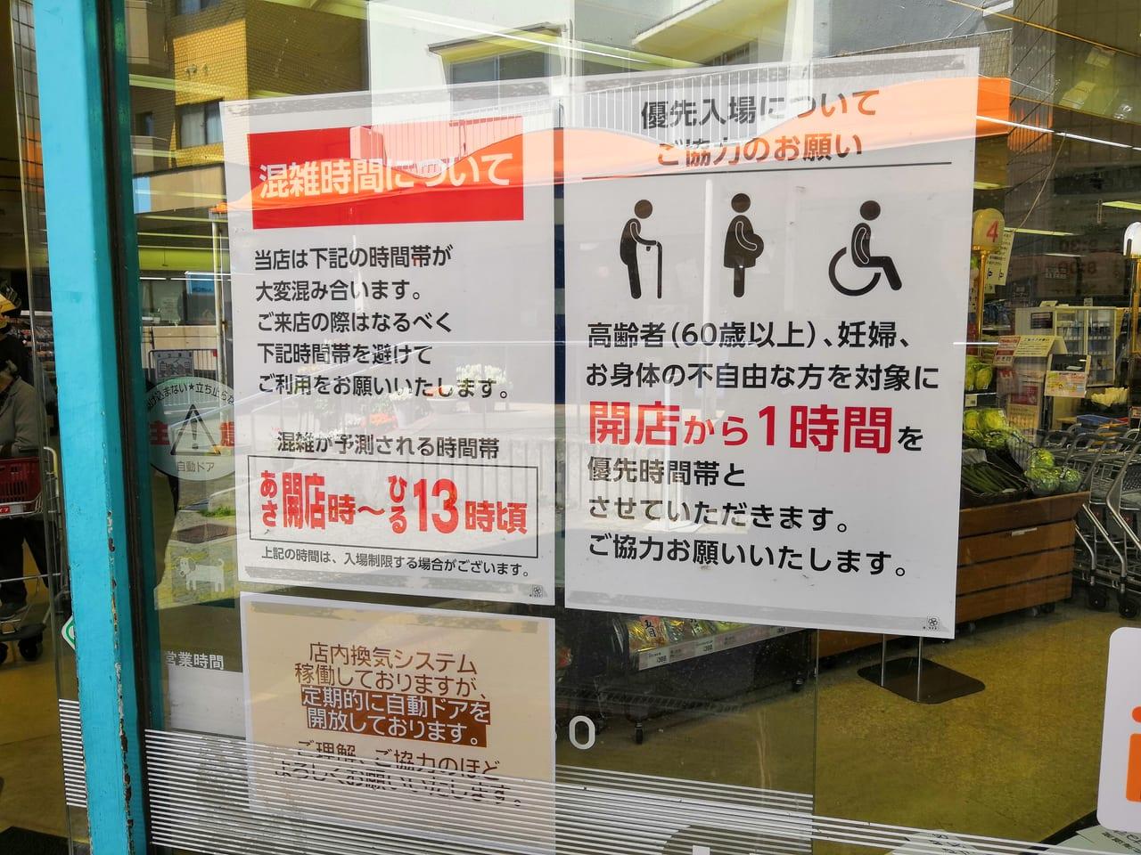 混む 時間 スーパー スーパーが混む時間帯は何時頃か?バイト経験者だからわかる情報【空いてる曜日は?】|暮らしの情報館