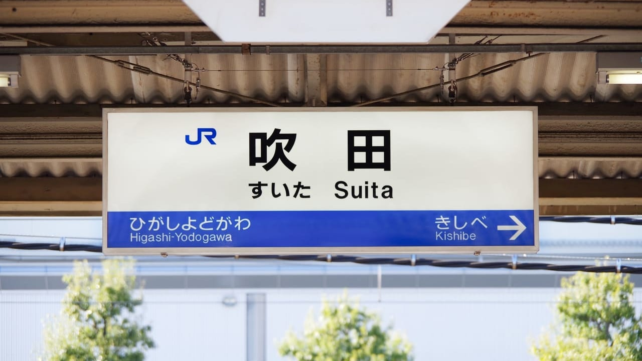 吹田駅人身事故