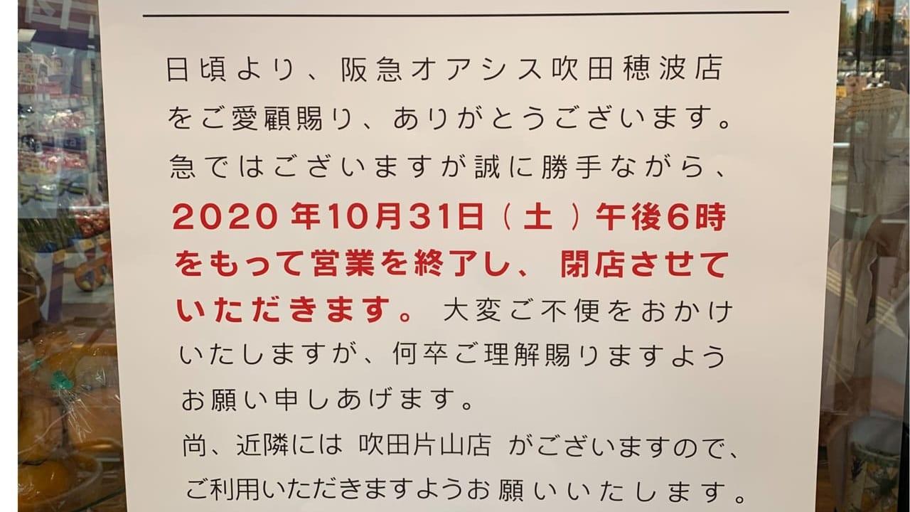 阪急オアシス 吹田穂波店