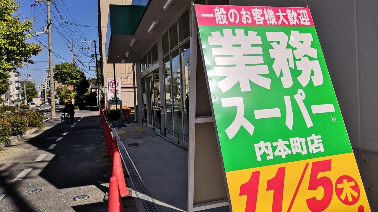 業務スーパー内本町店