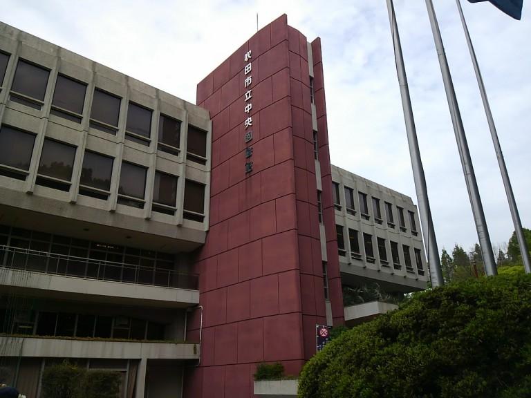 吹田市立図書館