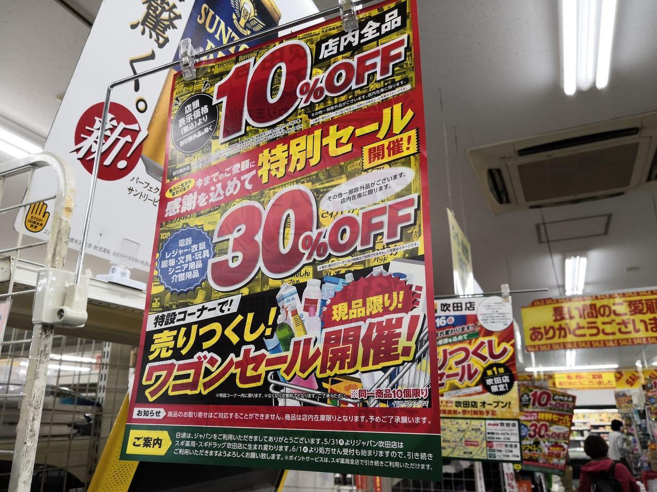 ジャパン吹田店