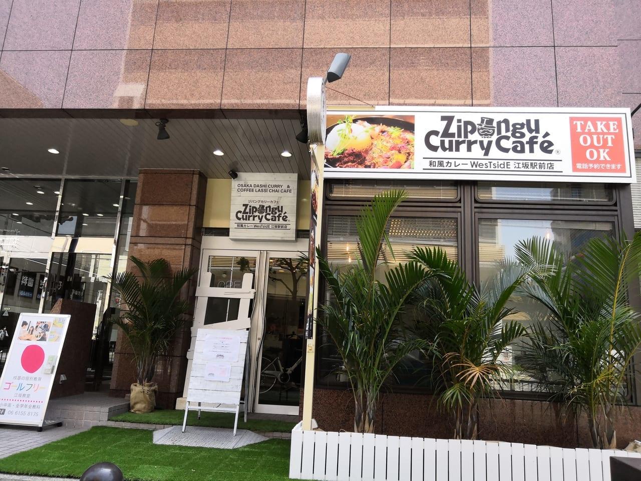 ジパングカリーカフェ