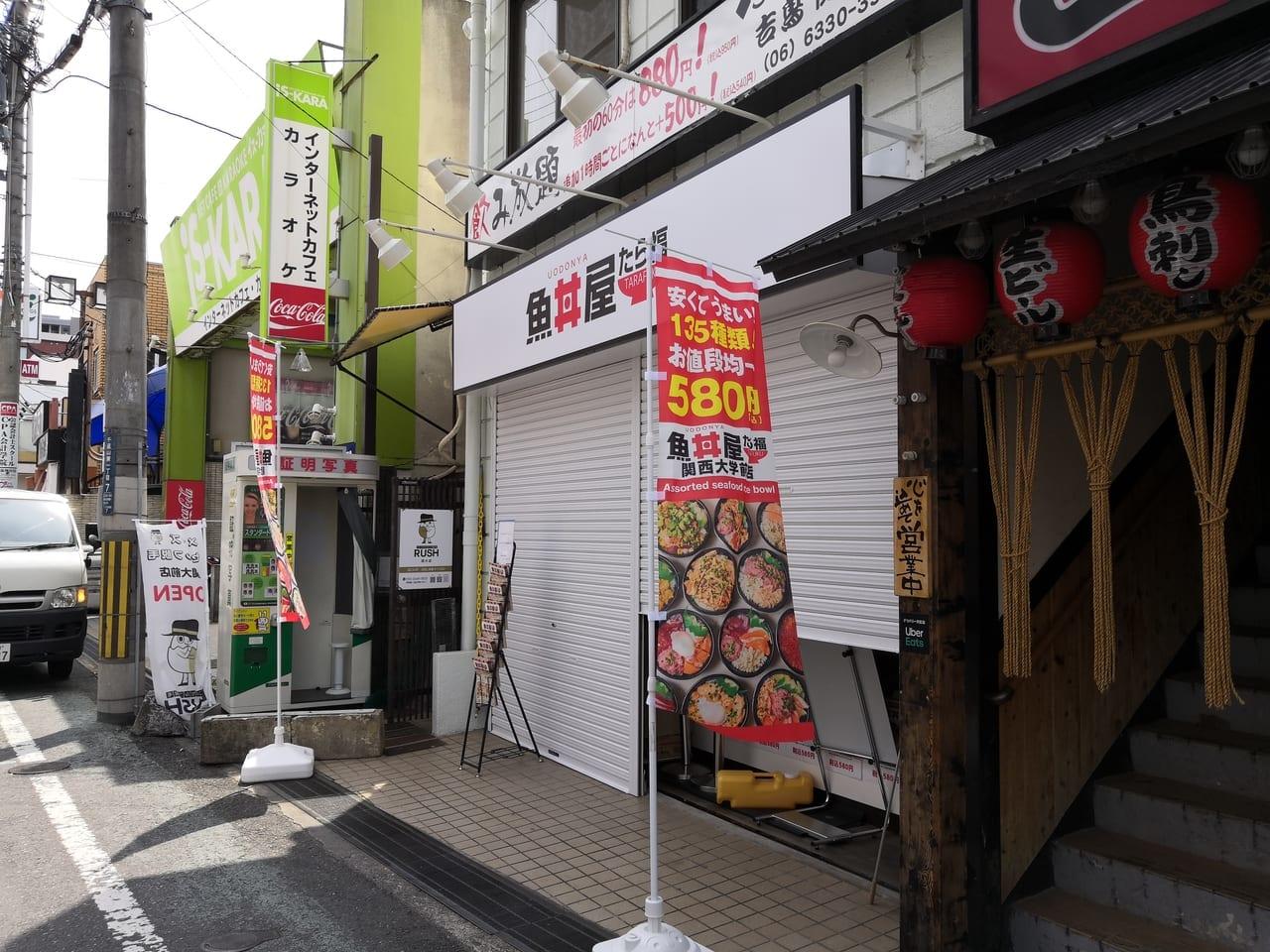 魚丼屋たら福