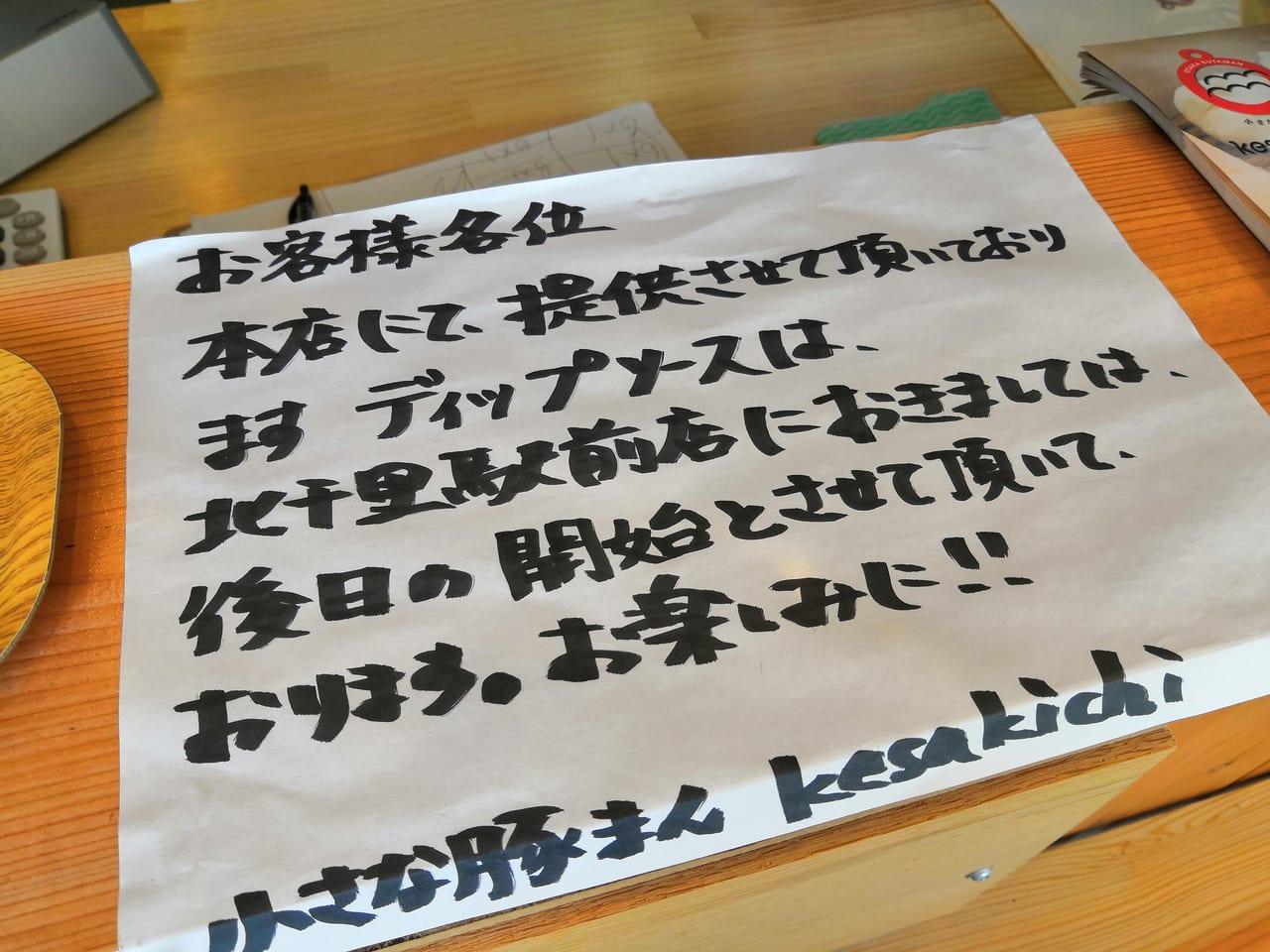 Kesakichi